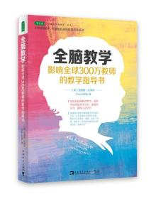 全脑教学:影响全球300万教师的教学指导书