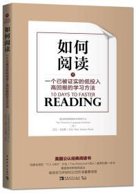 如何阅读 一个已被证实的低投入高回报的学习方法