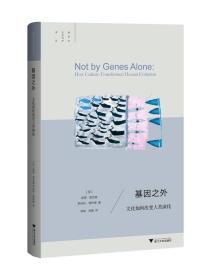 现货-基因之外:文化如何改变人类演化 跨学科社会科学译丛