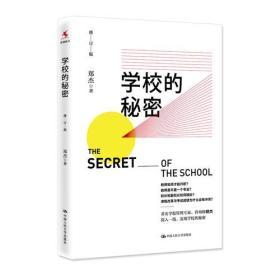 学校的秘密