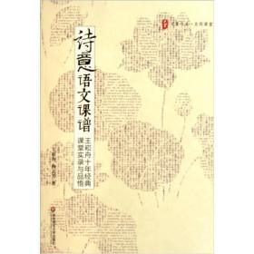 大夏书系 诗意语文课谱--王淞舟十年经典课堂实录与品悟