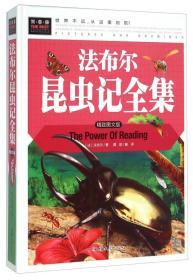 法布尔昆虫记全集(精致图文版)