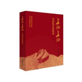 长征长征 中央红军长征纪实 前几页有水印,不影响阅读