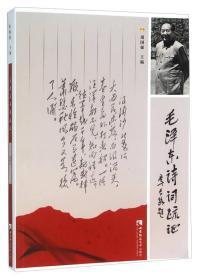 毛泽东诗词疏证(2016年版)