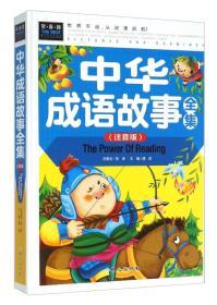常春藤-中华成语故事全集(注音版)