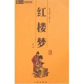 红楼梦(全4册)