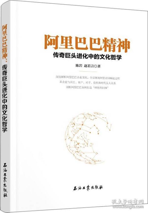 (全新塑封)阿里巴巴精神:传奇巨头进化中的文化哲学
