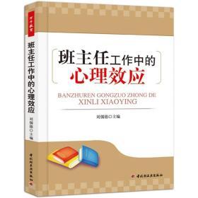 班主任工作中的心理效应 刘儒德 中国轻工业出版社 9787501986118