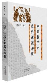 中国哲学史史料源流举要