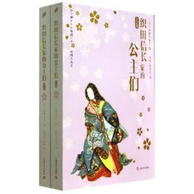 织田信长家的公主们(上、下)