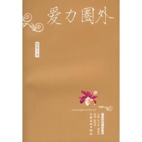 (中国通俗小说书系)爱力圈外