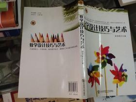 教学设计技巧与艺术