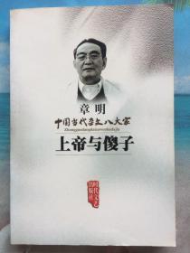 中国当代杂文八大家-章明《上帝与傻子》