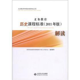 义务教育历史课程标准解读(2011年版)