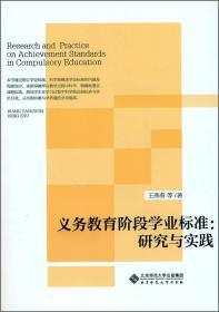 义务教育阶段学业标准;研究与实践