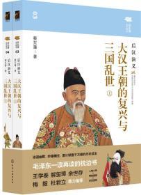 蔡东藩说中国史:大汉王朝的复兴与三国乱世【全2册】