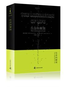 生态文明决策者必读丛书--生命的解放