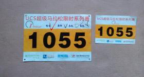 UCS超级马拉松限时系列赛(参赛号码布)(大一块小一块,共2块)