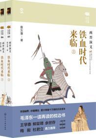 蔡东藩说中国史:铁血时代来临【全2册】