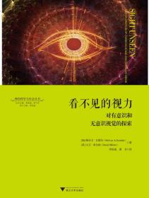 看不见的视力:对有意识和无意识视觉的探索