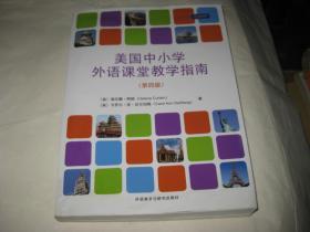 美国中小学外语课堂教学指南(第四版)W394--小16开8.5品,书皮边上稍有点水印,2014年印