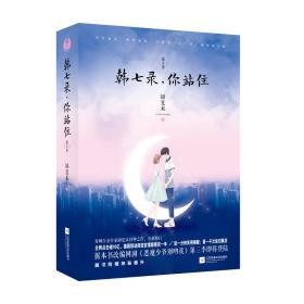 长篇小说:韩七录,你站住 第二季(全两册)