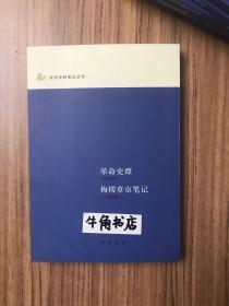 革命史谭·梅楞章京笔记