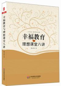 大夏书系·教师专业发展:幸福教育与理想课堂八讲