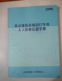 北京市建筑市场2017年度人工价格信息手册