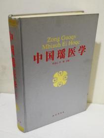 中国瑶医学
