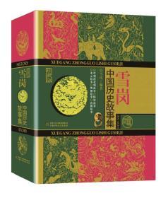 雪岗·中国历史故事集(珍藏版)