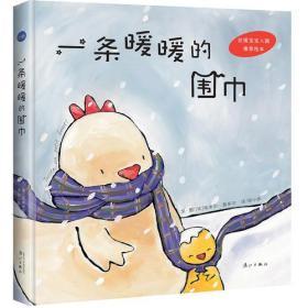 一条暖暖的围巾9787540779689(HZ精品书)