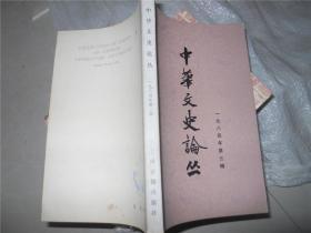 中华文史论丛 1984年第三辑