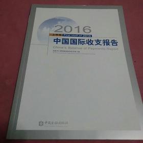 2016上半年中国国际收支报告(中国金融出版社)