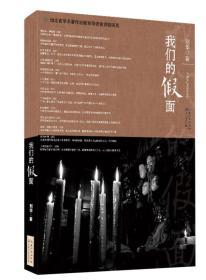 我们的假面 刘华 长江文艺出版社