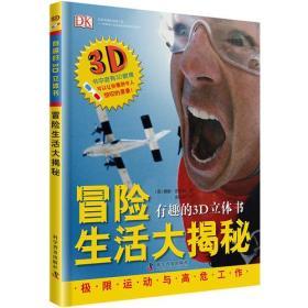 有趣的3D立体书 冒险生活大揭秘