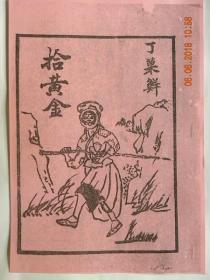 (晋剧)丁果仙-拾黄金(民国)【复印件.不退货】