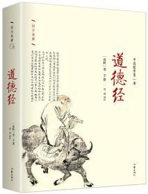 国学典藏:道德经(精装)