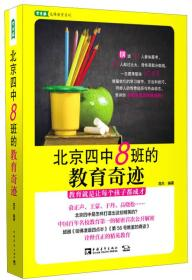 常青藤先锋教育系列:北京四中8班的教育奇迹
