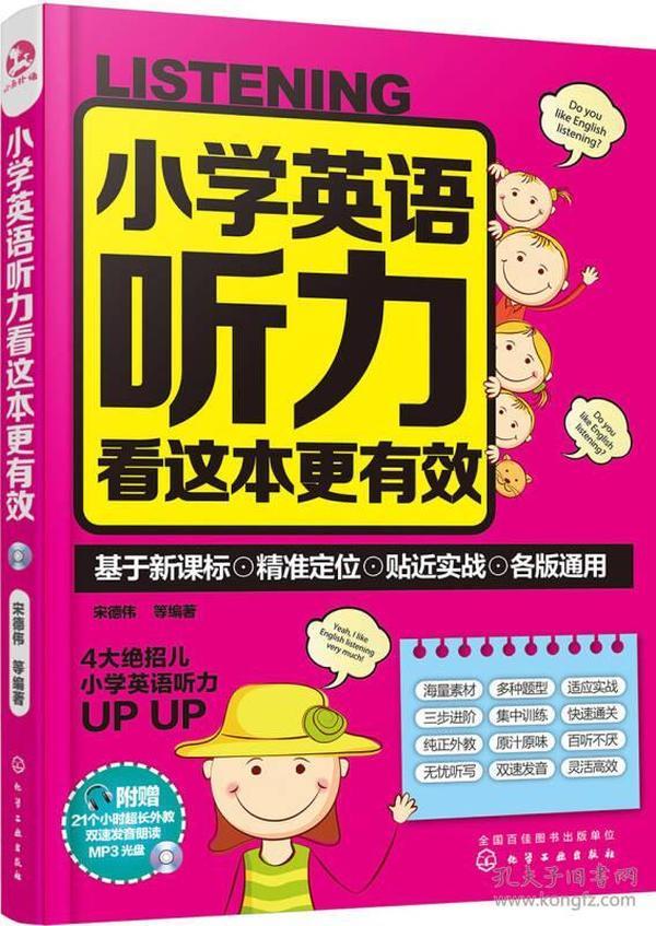 小马外语:小学英语听力看这本更有效(附光盘)