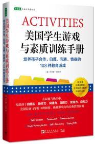 常青藤 美国学生游戏与素质训练手册