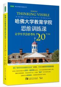 哈佛大学教育学院思维训练课:让学生学会思考的20个方法