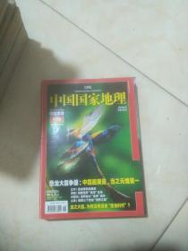 中国国家地理  2010年6期  总第596期   中国恐龙珍藏版