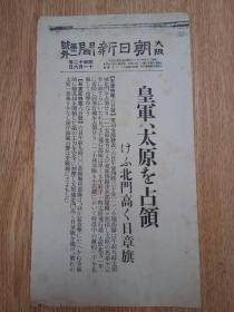 1937年11月6日【大坂朝日新聞 號外】:皇軍太原占領