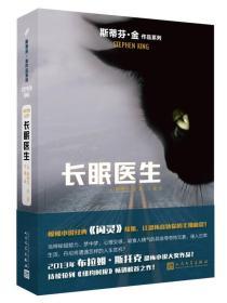 长眠医生/斯蒂芬·金作品系列