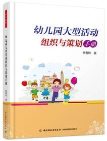 幼儿园大型活动组织与策划手册(万千教育)