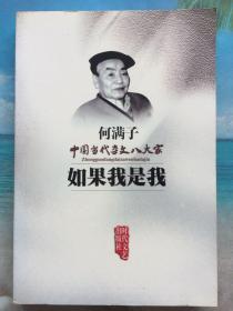 中国当代杂文八大家-何满子《如果我是我》