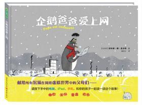 (引进版精装本)青豆童书馆*企鹅爸爸爱上网(塑封)