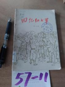 回忆红七军 莫文骅 (黄胄、华克雄 双色插图六幅)