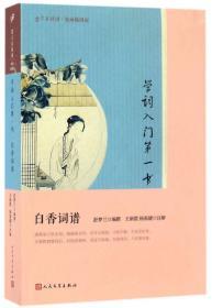 学词入门第一书(白香词谱版画插图版)/恋上古诗词